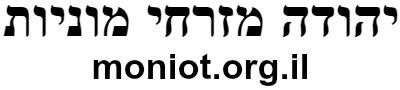 יהודה מזרחי מוניות